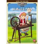 牧場の少女カトリ 完結版 [DVD] 中古 良品