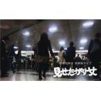 柳原可奈子 初単独ライブ「見せたがり女」 [DVD] 中