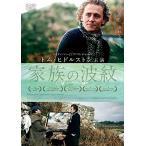 家族の波紋 [DVD] 中古 良品