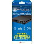 PS4 (CUH-2000) 用一体型4ポートUSBハブ (ブラック)