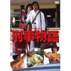 刑事物語 [DVD] 中古 良品