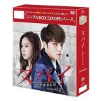 スパイ~愛を守るもの~ DVD-BOX2シンプルBOXシリーズ
