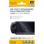 PlayStation オフィシャルライセンス商品 PSP用液晶保護フィルム『液晶保護プロテクトフィルム(防指紋仕様)』
