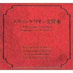 エヴァンゲリオン交響楽 中古 良品 CD