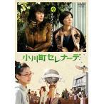 小川町セレナーデ [DVD] 中古 良品
