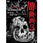 闇動画3 [DVD] 中古 良品