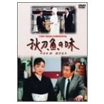 秋刀魚の味(TV版) [DVD] 中古 良品