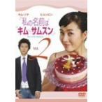 私の名前はキム・サムスン Vol.2 [DVD]