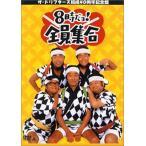 ザ・ドリフターズ 結成40周年記念盤 8時だヨ ! 全員集合 DVD-BOX (通常版) 中古 良品