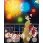 たまゆら~hitotose~第7巻 [Blu-ray]