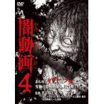 闇動画4 [DVD] 中古 良品