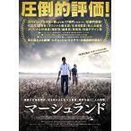 マーシュランド [DVD] 中古 良品