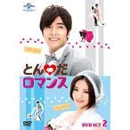 とんだロマンス DVD-SET2