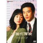 天国の階段 DVD-BOX 2 中古 良品