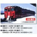 TOMIX Nゲージ キハ40-100 T 8402 鉄道模型 ディーゼルカー