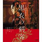 黒衣の刺客 [Blu-ray] 中古 良品