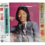 Yahoo!セレクト雑貨の百貨店PITATTOコロムビア音得盤シリーズ 堺正章 中古 良品 CD
