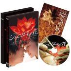 シャニダールの花 特別版 [DVD] 中古 良品