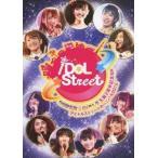 SUPER☆GiRLS生誕2周年記念SP  アイドルストリートカーニバル2012 (DVD)