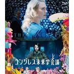 コングレス未来学会議 [Blu-ray] 中古 良品