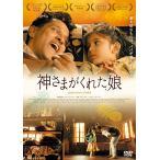 神さまがくれた娘 [DVD]