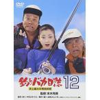 釣りバカ日誌 12 史上最大の有給休暇 [DVD] 中古 良品