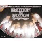 モーニング娘。'16コンサートツアー春~EMOTION IN MOT