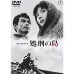 処刑の島 [DVD] 中古 良品
