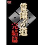 首領への道 完結編 [DVD] 中古 良品