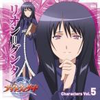 「ナイトウィザード-The ANIMATION-」Characters Vol.5~リオン=グンタ(CV.柚木涼香) 中古 良品 CD