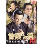 首領への道 14 [DVD]