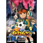 イナズマイレブン DVD-BOX2 「脅威の侵略者編」 <期間限定生産> 中古 良品
