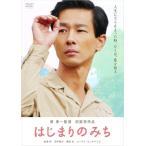 はじまりのみち [DVD] 中古 良品