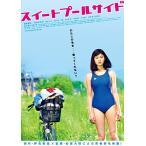 スイートプールサイド [DVD] 中古 良品