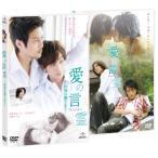 愛の言霊 【ツインパック】 [DVD] 中古 良品