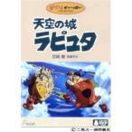 天空の城ラピュタ DVDコレクターズ・エディション 中古 良品