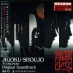 地獄少女 二籠 オリジナルサウンドトラック 中古 良品 CD