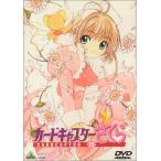 カードキャプターさくら Vol.15 [DVD] 中古 良品