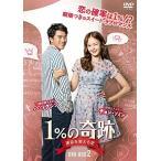 1%の奇跡 ~運命を変える恋~ディレクターズカット版DVD-BOX2(5枚組) 中古 良品