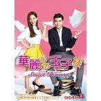 華麗なる玉子様~スイートリベンジ台湾オリジナル放送版 DVD-BOX3  初回限定生産版 中古 良品