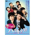 思いっきりハイキック!DVD-BOXI 中古 良品