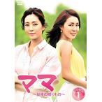 ママ〜最後の贈りもの〜 DVD-BOX1 中古 良品