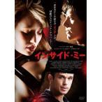 インサイド・ミー [DVD] 中古 良品