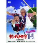 釣りバカ日誌14 お遍路大パニック! [DVD] 中古 良品