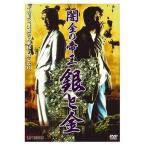 闇金の帝王 銀と金 [DVD] 中古 良品