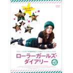 ローラーガールズ・ダイアリー [DVD] 中古 良品