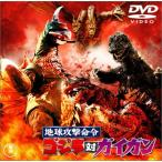 地球攻撃命令 ゴジラ対ガイガン [DVD] 中古 良品