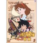 パタパタ飛行船の冒険 Vol.5 [DVD] 中古 良品