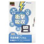 Newニンテンドー3DS LL専用液晶保護フィルム 多機能タイプ 中古 良品