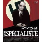 スペシャリスト / 自覚なき殺戮者 (HDニューマスター版) [Blu-ray] 中古 良品